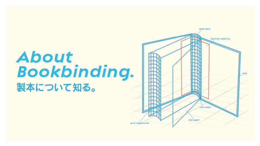 製本について知る@グランフロント大阪