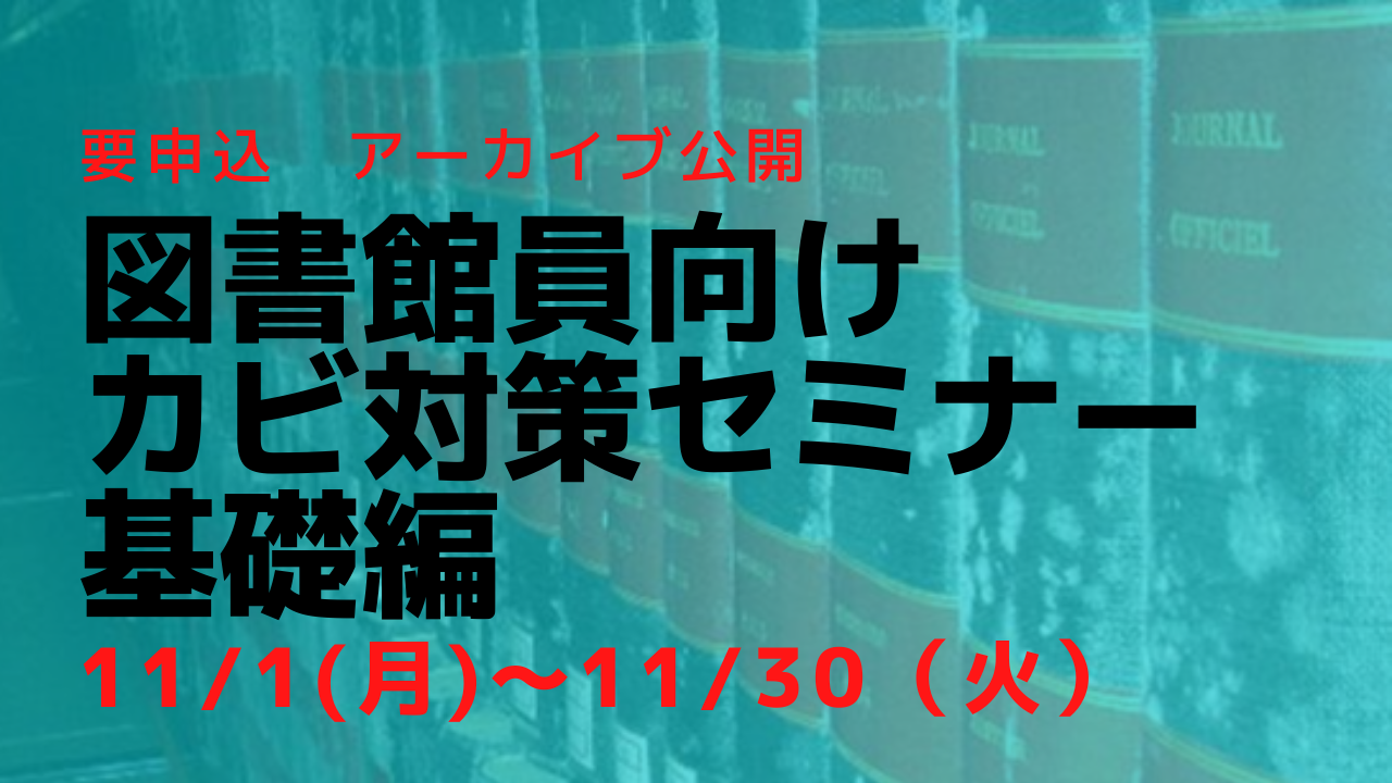 【アーカイブ配信】図書館員向けカビ対策セミナー基礎編