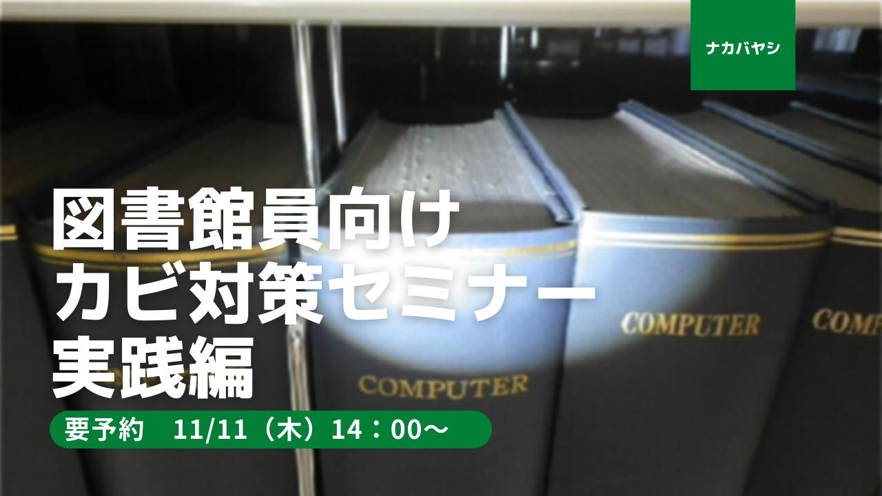 【オンライン開催】図書館員向けカビ対策セミナー 実践編