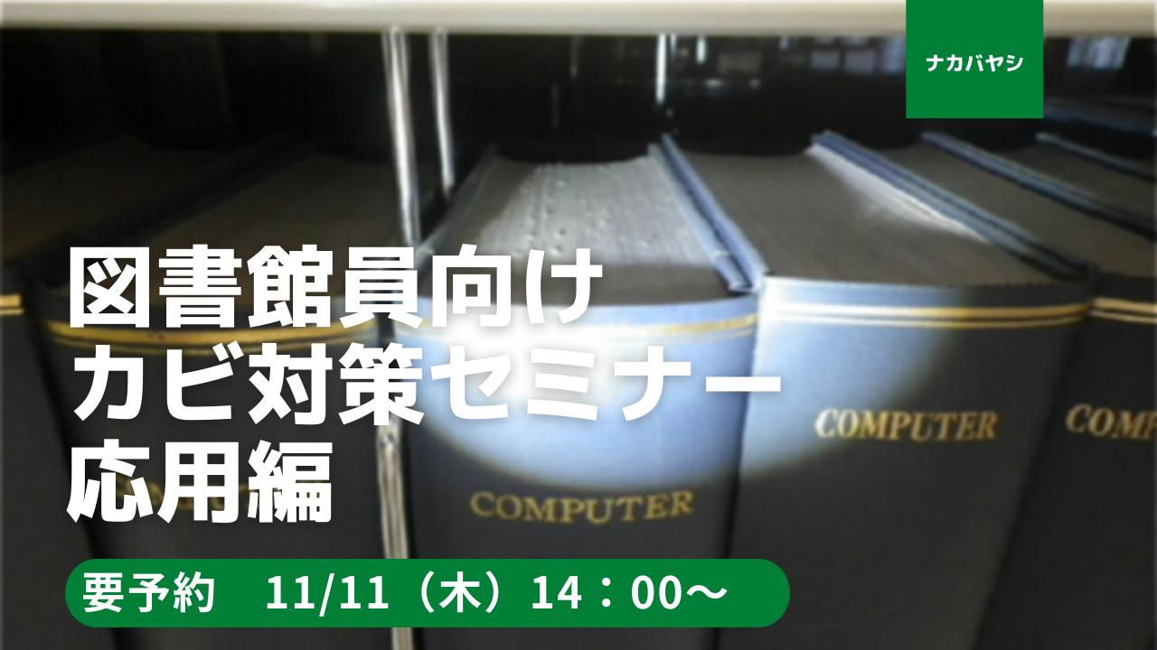 【オンライン開催】図書館員向けカビ対策セミナー応用編