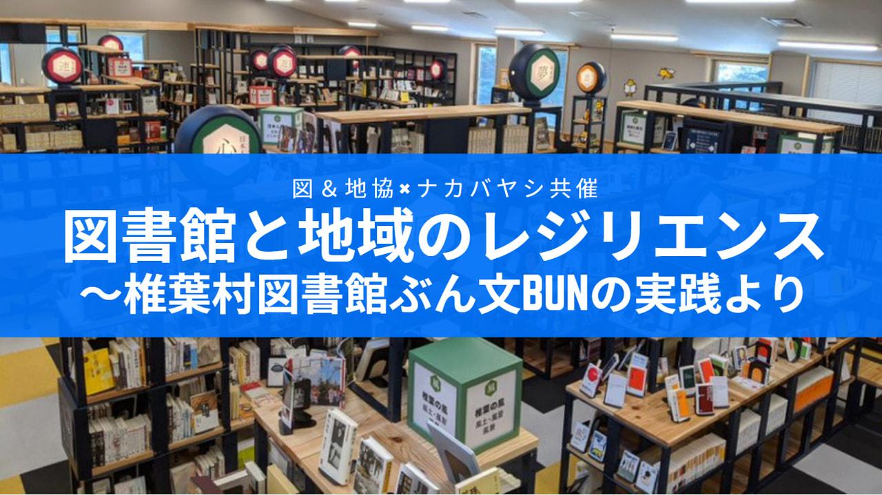 『図書館と地域のレジリエンス〜椎葉村図書館ぶん文Bunの実践より』