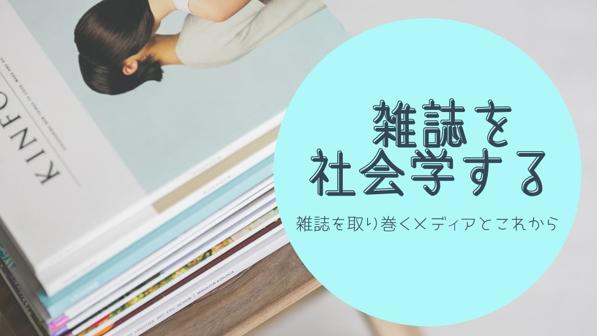 【コラム】雑誌を社会学する①