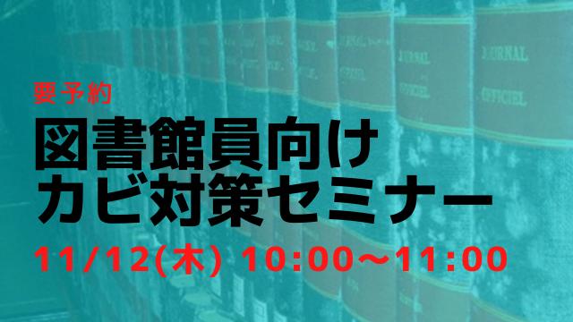 図書館員向け「カビ対策セミナー」