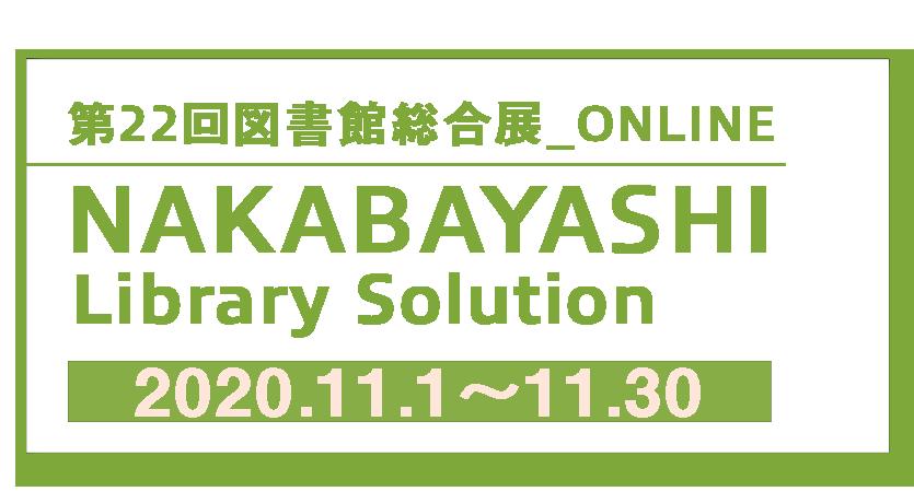 図書館総合展2020|ナカバヤシ特設サイト